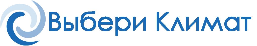 Выбери климат - продажа климатического оборудования в Новосибирске